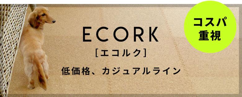 エコルクはこちら