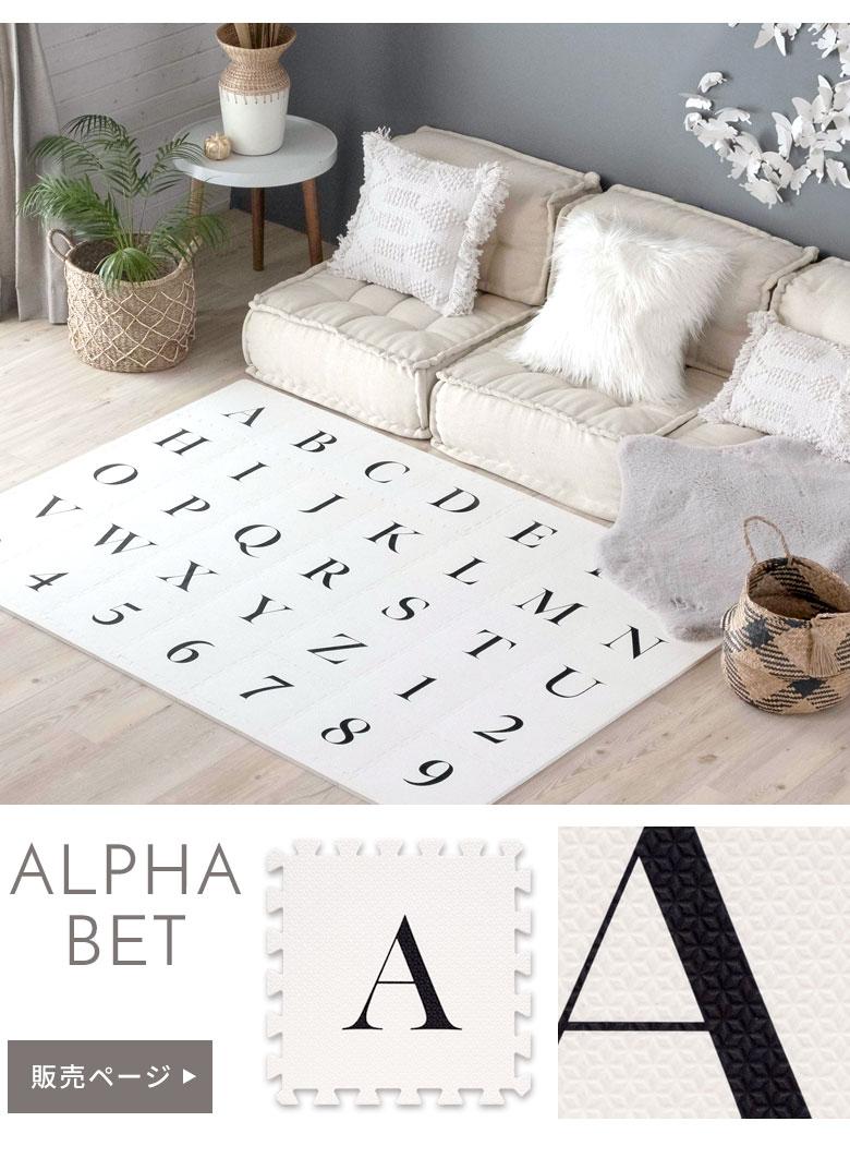 アルファベット。別のページにて販売中。