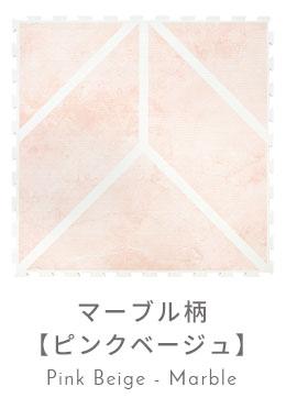 マーブル柄ピンクベージュ