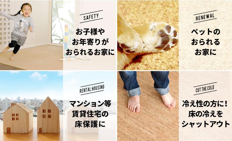 お子様やお年寄り・ペット・マンション等賃貸住宅の床保護・冷え性の方に!