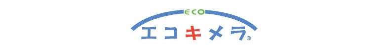 ECO エコキメラ