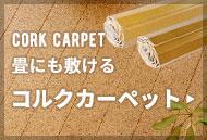 ウッドカーペットのコルクタイプ。