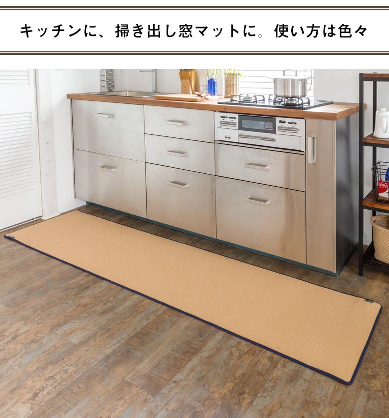 キッチンに、掃き出し窓マットに、使い方は色々。